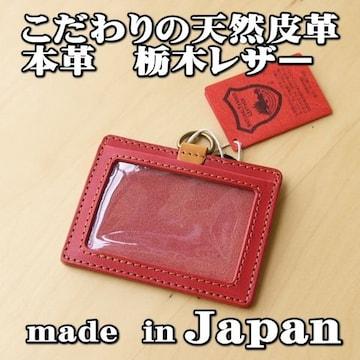 栃木レザー 日本製 本革 パスケース レッド Y03 新品 送料無