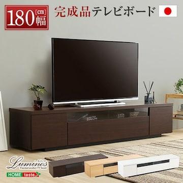 シンプルで美しいスタイリッシュなテレビ台 木製 SH-09-LMS180