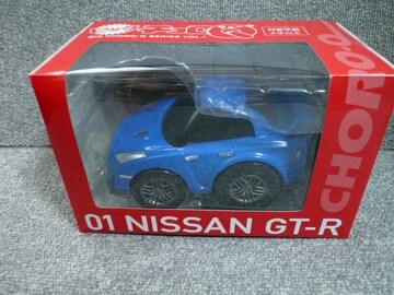 ビックチョロQ「01 日産GT-R」(V)