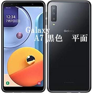 ☆送無料Samsung Galaxy A7黒色平面液晶保護強化ガラスシート