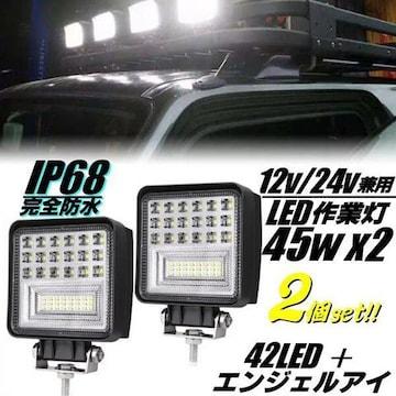 2個セット 防水 45w 白色LEDエンジェルアイ ワークライト 作業灯