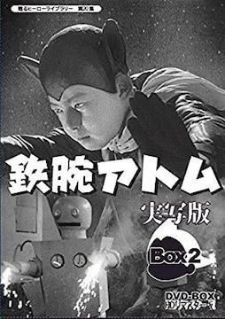 〓手塚治虫『鉄腕アトム・実写版』DVD-BOX-2