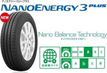 ★205/50R15 緊急入荷★TOYO NANOENERGY3PLUS 新品タイヤ4本セット