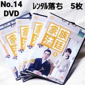 No.14【家族法廷】5枚【レンタル落ち レターパック送料 ¥520】