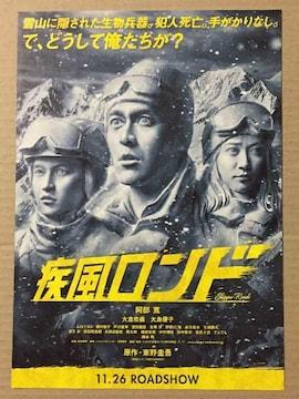 映画『疾風ロンド』チラシ10枚�@◆大倉忠義 関ジャニ∞ 大島優子