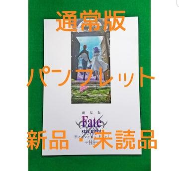 Fate / stay night HF�V パンフレット