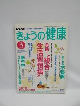 1608 NHKきょうの健康 2005年 03 月号