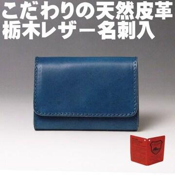 栃木レザー 名刺入 カードケース 730 フラップ ネイビー