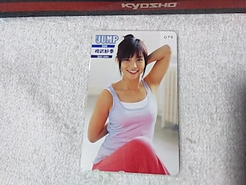 テレカ 50度数 相武紗季 '06 ヤングジャンプ W 未使用