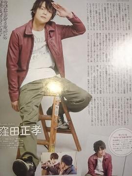 窪田正孝★2017年3/25〜3/31号★TVガイド