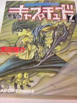 黒髪のキャプチュード7巻 (最終巻) 見田竜介