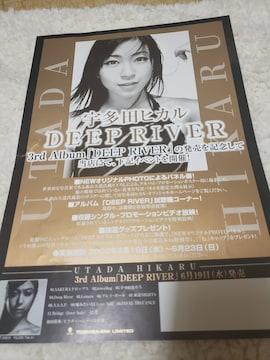 宇多田ヒカル「DEEP RIVER」チラシ