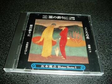 CD「五木寛之produce/旅の終わりに」山崎ハコ 旅の終りに