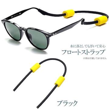 �溺 メガネやサングラスの水没防止 フローティング ストラップ BK