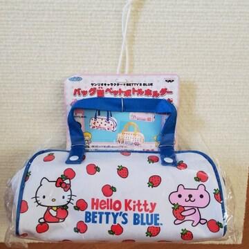 ハローキティ ベティーズブルー ペットボトルホルダー HELLO KITTY + BETTYS BLUE