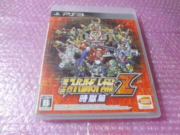 堀PS3 第3次スーパーロボット大戦Z 時獄篇