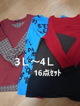 ★3L〜4L★16点セット★古着★1点新品