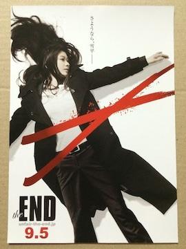 映画「アンフェア the END」チラシ10枚�@ 篠原涼子 AKIRA
