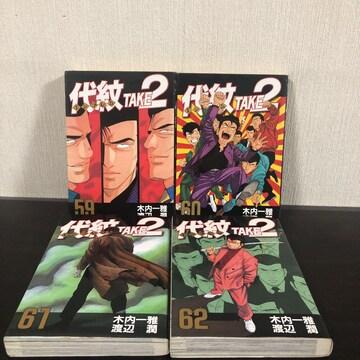 代紋TAKE2 エンブレム 59巻/60巻/61巻/62巻 セット