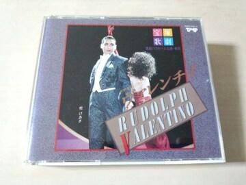 宝塚CD「ヴァレンチノ」雪組公演実況 杜けあき 柴とも 2枚組★