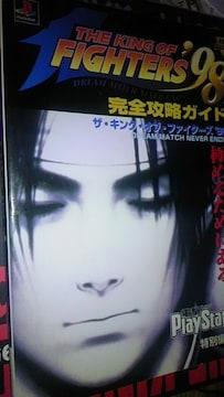 ☆攻略本☆KOF98/ザ・キング・オブ・ファイターズ'98 完全攻略ガイド☆