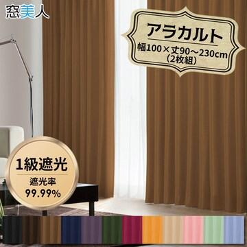 高級遮光1級カーテン! 幅100×丈178cm LBR2枚組【窓美人】