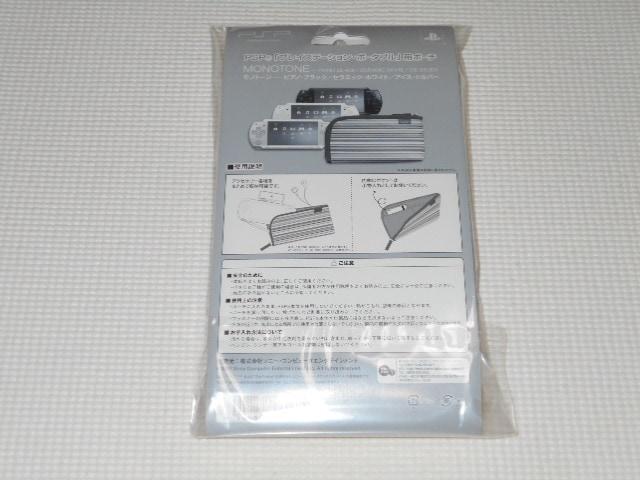 PSP★プレイステーション・ポータブル用ポーチ モノトーン < ゲーム本体/ソフトの
