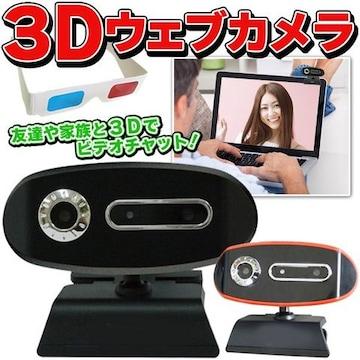 ☆Web Camera ビデオチャット PC・Skype 3Dめがね付 レッド