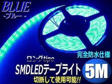 メール便可!ロング5M/防水SMDLEDテープライト/青色ブルー