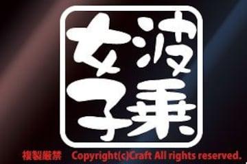 波乗女子/ステッカー(75白)サーフィン・サーファー