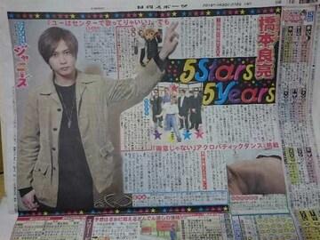'18.2.3付A.B.C-Z橋本良亮 日刊スポーツ連載記事サタデージャニーズ