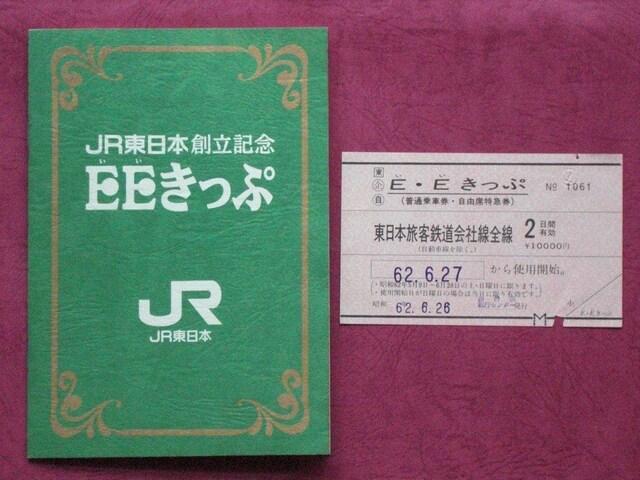 ☆ 「JR東日本創立記念EE(いい)きっぷ」(使用済み) ☆  < ホビーの