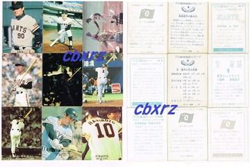 カルビープロ野球カード 王、長嶋、野村、田淵 他53枚