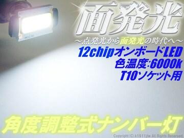 1球)♭△T10面発光 角度調整式LEDナンバー灯 ライフ ザッツ フリード ゼスト