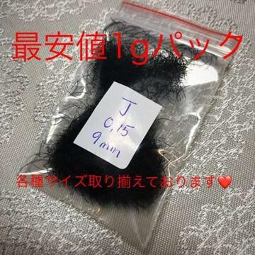 まつげエクステ♪人気のシルクタッチ激安マツエク1gJ/0.15/9mm