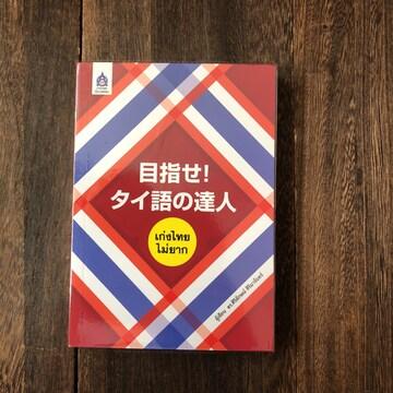 目指せ! タイ語の達人 タイ語 学習 に最適な一冊 !