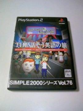 即決 PS2 THE 話そう英語の旅 / 学習 英会話 アドベンチャー ゲームソフト