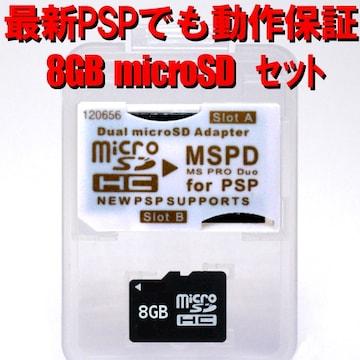 認識・フォーマット保証☆ 8GBメモリースティックの代用 microSD+メモステ変換アダプタ