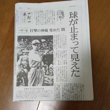 川上哲治さん新聞記事切り抜き