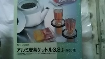 アルミ麦茶ケットル3.3リットル(茶こし付)新品未使用品  やかん
