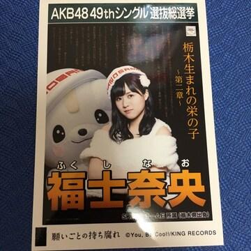 SKE48 福士奈央 願いごとの持ち腐れ 生写真 AKB48