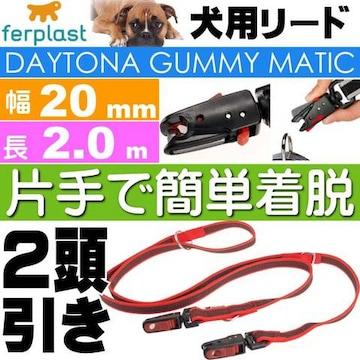 2頭引き 犬 リード デイトナGUMMY 幅20mm長2.0m 赤 Fa5148