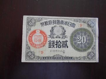 【特年】大正少額紙幣 大正・6年 20銭