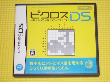 DS★ピクロスDS