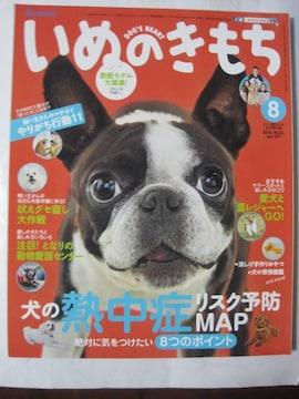 いぬのきもち第147号2014年7月号(雑誌)