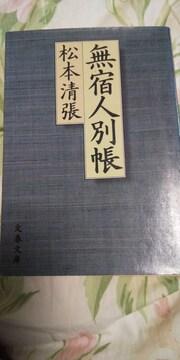 松本清張●無宿人別帳■文春文春