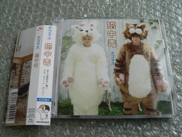 テゴマス『猫中毒』初回限定盤A【CD+DVD】NEWS/他にも出品中