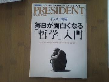 プレジデント2016.12.5号/哲学入門