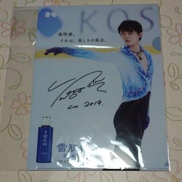 KOSE☆非売品☆雪肌精☆羽生結弦クリアファイル☆新品