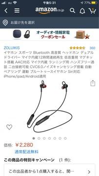 イヤホン スポーツ Bluetooth 高音質 ヘッドホン デュアルドライ